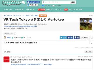 【レポート】「VR Tech Tokyo #5」動画&Togetterまとめ公開!