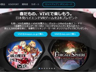 HTC VIVE 春キャンペーン開始: 購入先着1500名様限定で「エニグマスフィア」をプレゼント