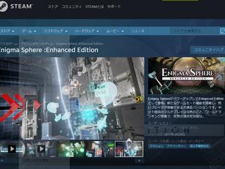 Enigma Sphere :Enhanced Edition のリリースを開始しました