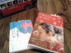 西加奈子さんのごはんぐるりを読み途中です
