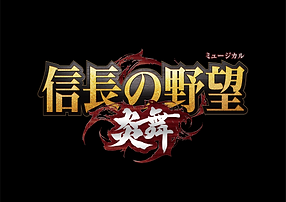 musical_nobunaga_logo4-02.png