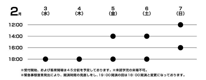 kangoku_requiem_timetable_fin2.jpg