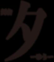 yuu_title.png