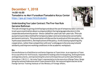 Understanding Your Labor Contract