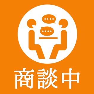 商談中‗真四角_2.png