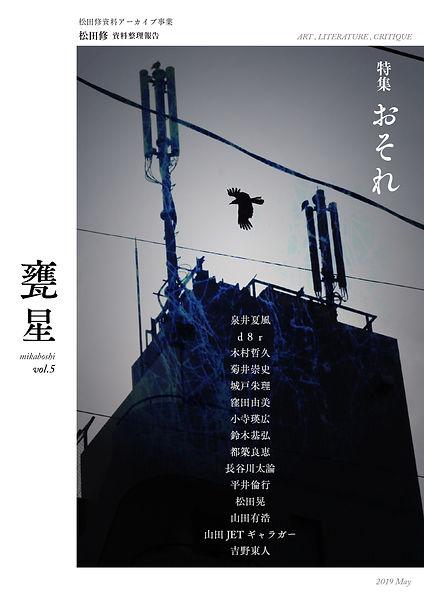 mikaboshi05.jpg