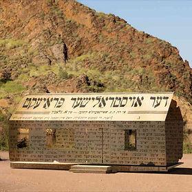 Jewish Homelands.jpg