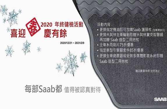 1-2020冬季健診活動-封面.jpg