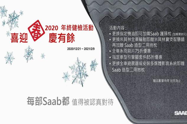 2020冬季健診活動