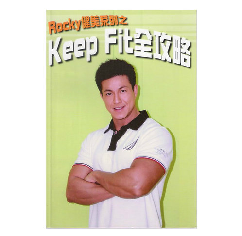 Rocky Cheng Keep Fit 全攻略