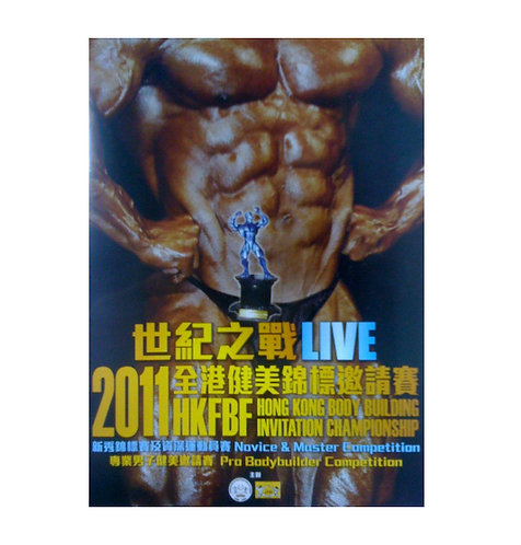 2011 全港健美錦標邀請賽 DVD