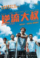 逆流大叔poster 2.jpg