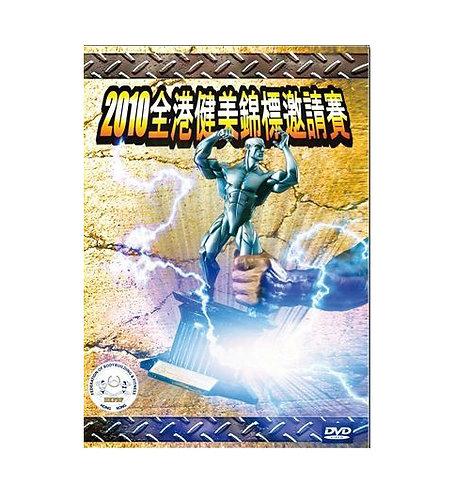 2010 全港健美錦標邀請賽 DVD