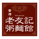 老友記粥麺館/LOGO.png