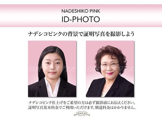 なでしこピンク ナデシコピンク 運転免許証 パスポート写真 証明写真 就活 ピンクの背景 nadeshikopink IDPHOTO idphoto