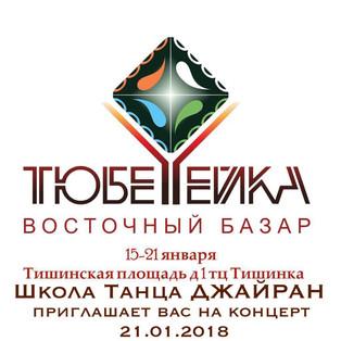 Джайран на гала-концерте проекта «Тюбетейка»
