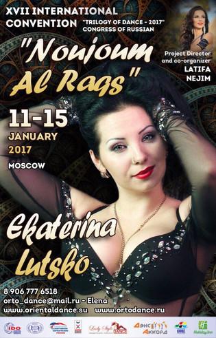 Мастер-классы Екатерины Луцко на Танцевальной Трилогии 2017