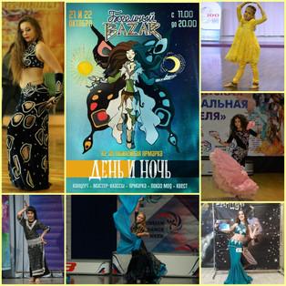 Выступление Школы Танца ДЖАЙРАН на юбилейном Богемном BAZAR'е