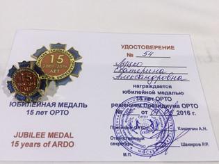 Екатерина Луцко награждена медалью ОРТО