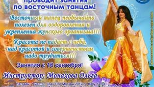 Открыт филиал Школы Танца ДЖАЙРАН в городе Егорьевске