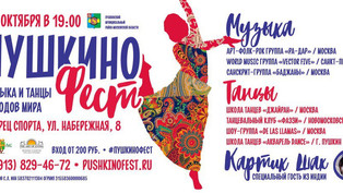 ДЖАЙРАН на гала-шоу Пушкино-фест