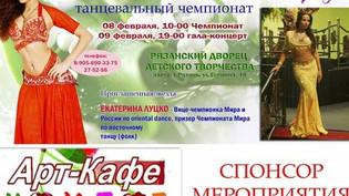Мастер-класс Луцко Екатерины в рамках Art&Dance Games