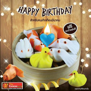 Happy Birthday โชคดีติ่มซำ ฉลองคนเกิดเดือน มีนาคม