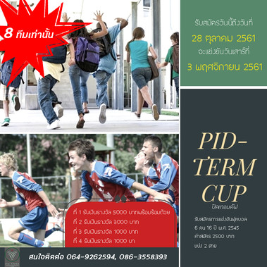 Pid-term Cup รับสมัครการแข่งขันฟุตบอลรุ่นอายุ 16 ปี พ.ศ.2545