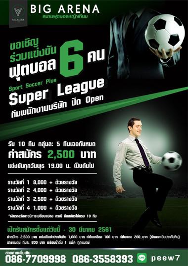 เปิดรับสมัครเข้าร่วมแข่งขันฟุตบอล Super League ณ สนาม Big Arena กาญจนบุรี