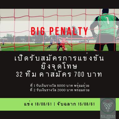 รับสมัครการแข่งขันยิงจุดโทษรายการ Big Penalty