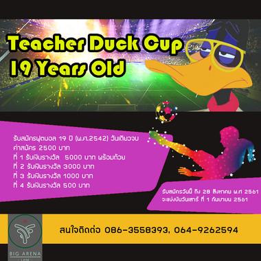 Teacher Duck Cup รับสมัครฟุตบอล 19 ปี