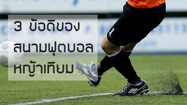 3 ข้อดีของการเล่นบอลบนสนามฟุตบอลหญ้าเทียม