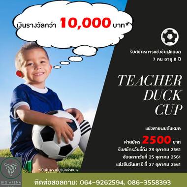 Teacher Duck Cup รับสมัครการแข่งขันฟุตบอลรุ่นอายุ 8 ปี พ.ศ. 2553