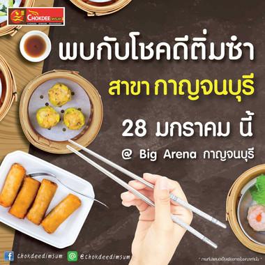 โชคดีติ่มซำ 28 มกราคม นี้ @ Big Arena กาญจนบุรี
