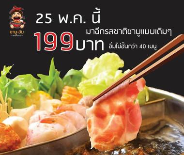ชาบูฮับ กาญจนบุรี บุฟเฟ่ไสตล์เวียดนาม เริ่มต้นเพียง 199 บาทเท่านั้น!!