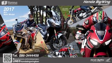 หน้าเว็บ Honda BigWing Kanchanaburi เปิดให้บริการ!