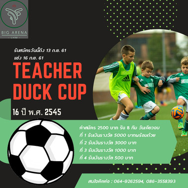 Teacher duck cup รับสมัครบอล 16 ปี พ.ศ. 2545