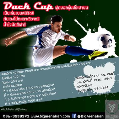 Duck Cup รับสมัครฟุตบอลประชาชน