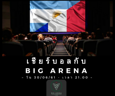 เชียร์บอลกับ Big Arena!!