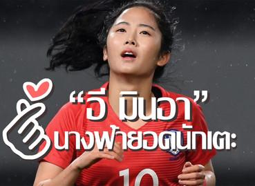 """รู้จัก """"มิน อา"""" นางฟ้ายอดนักเตะของทีมเกาหลีใต้ (แจกวาป)"""