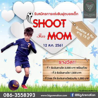 รับสมัครการแข่งขันฟุตบอลเด็กรายการ Shoot for Mom