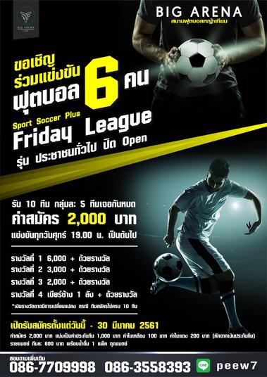 เปิดรับสมัครเข้าร่วมแข่งขันฟุตบอล Friday League ณ สนาม Big Arena กาญจนบุรี