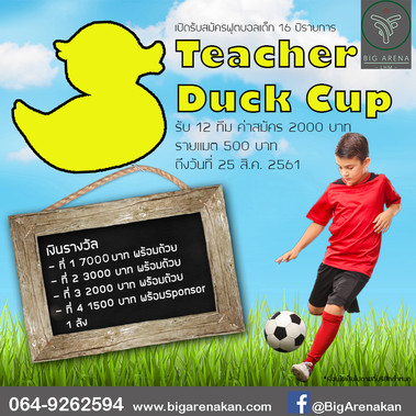 Teacher Duck Cup รับสมัครฟุตบอลเด็ก 16 ปี (พ.ศ. 2545)