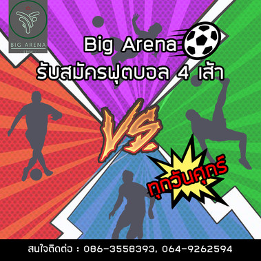 Big Arena ฟุตบอล 4 เส้า ทุกวันศุกร์