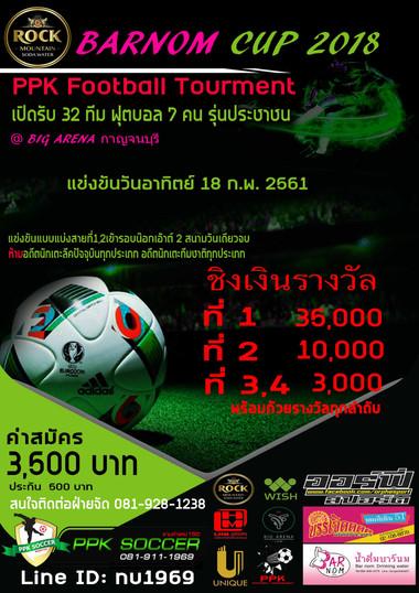 Barnom Cup 2018 กาญจนบุรี เปิดรับสมัคร ฟุตบอล 7 คน รุ่นประชาชน