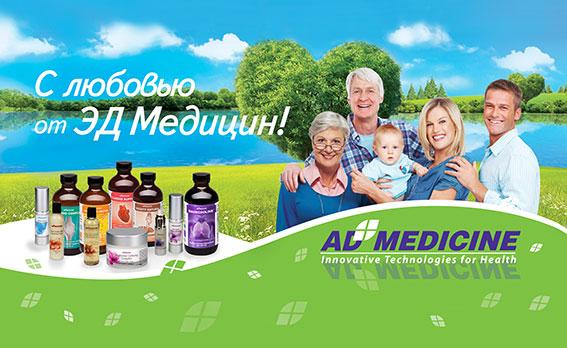 Реклама для AD-medicine