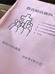 教会総会2019-2.jpg