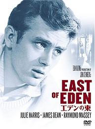 エデンの東.jpg
