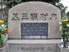330px-Tombstone_of_Kanzou_Uchimura.jpg