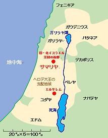 サマリア地図.png